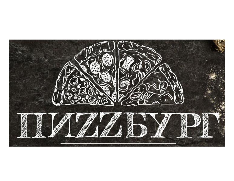 Пиццбург Ангарск – доставка пиццы