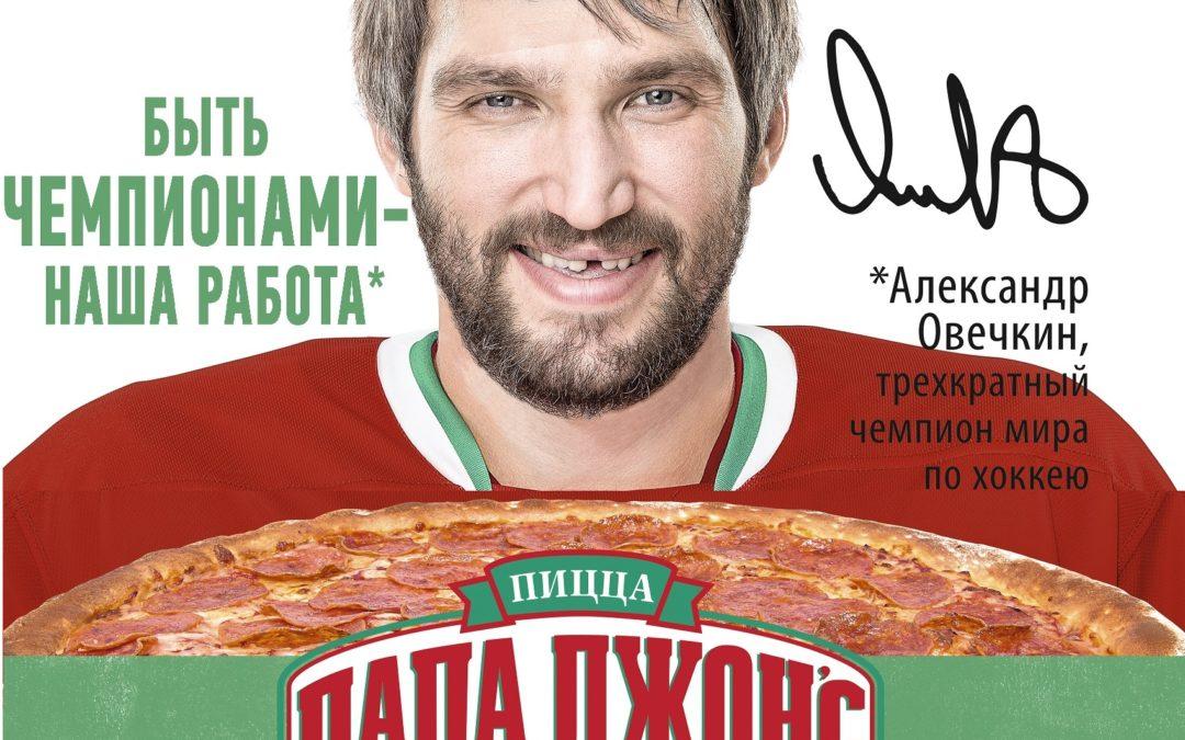 Папа Джонс Ангарск – доставка пиццы