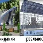Ангарск получит 9 млн из облбюджета на парки