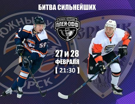 СМОТРИМ ПРЯМУЮ ТРАНСЛЯЦИЮ: «Ермак» vs «Южный Урал»