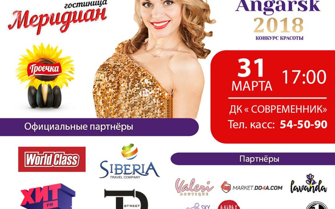 Дан старт голосованию в номинации «Мисс Интернет» на конкурсе «Мисс Ангарск 2018»