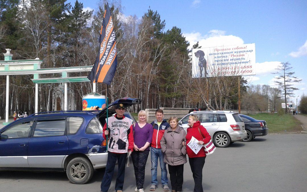 Активисты НОДа  провели ряд пикетов в разных частях Ангарска