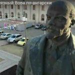 День рождения Ленина или грязный Вова по-ангарски(видео)
