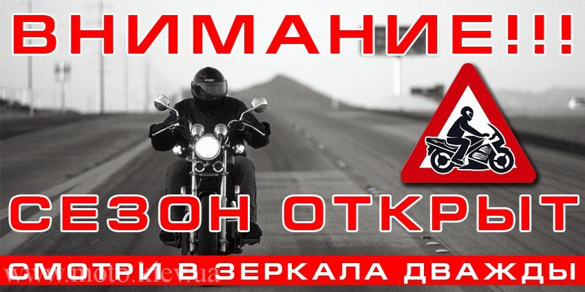 В Ангарске открыли мотосезон(видео)
