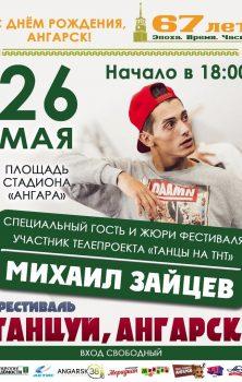 «Танцуй, Ангарск»