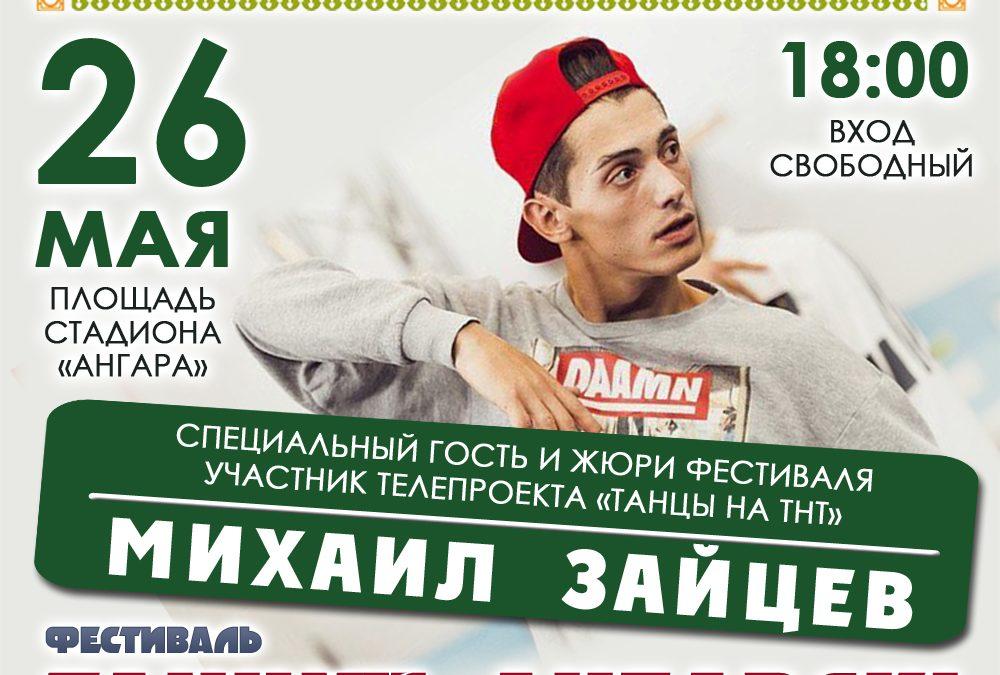 Дан старт интернет-голосования «Танцуй, Ангарск»