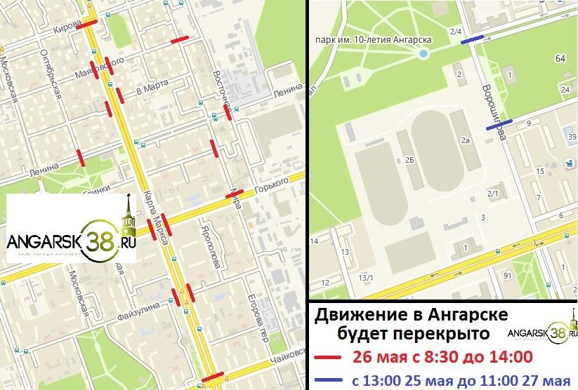Движение автотранспорта в Ангарске будет временно перекрыто (25-27 мая)