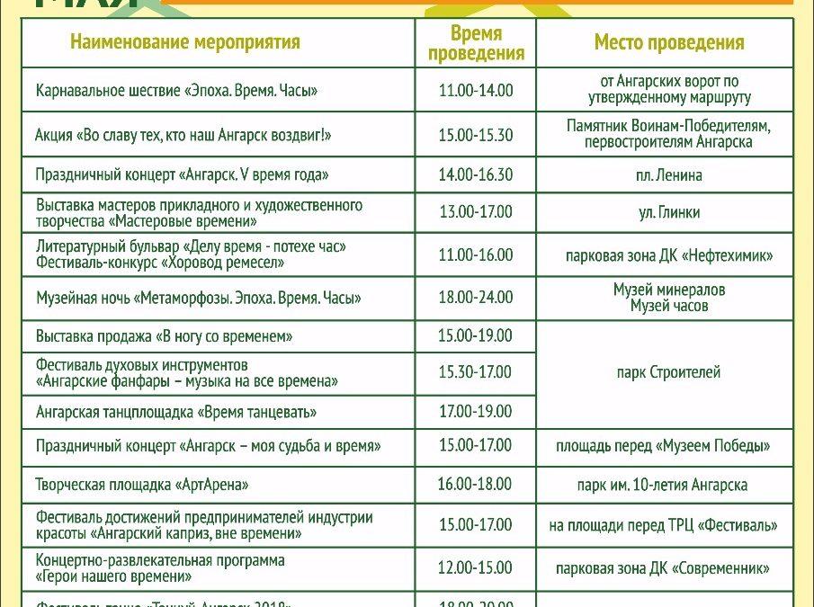Программа торжественных мероприятий на День города