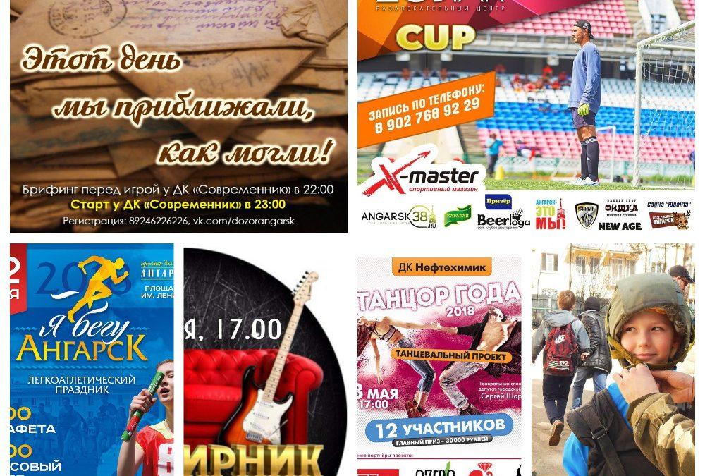 Ангарск. Афиша выходных (12-13 мая)