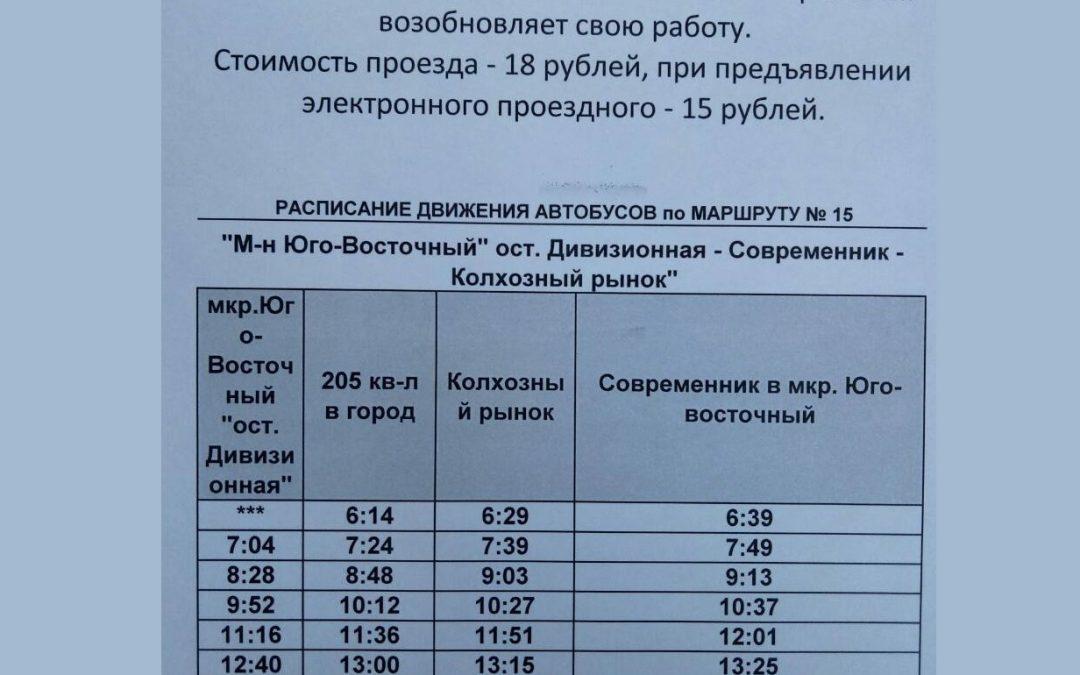 расписание автобуса 5 ангарск юго восточный