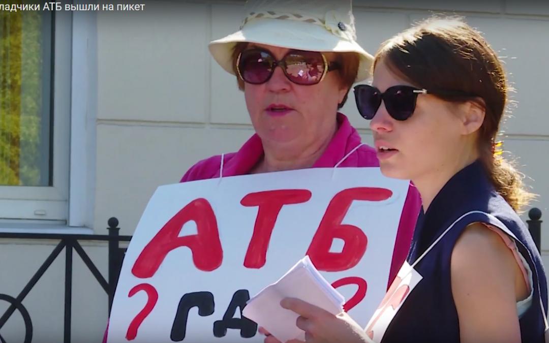 Вкладчики АТБ вышли на пикет (видео)