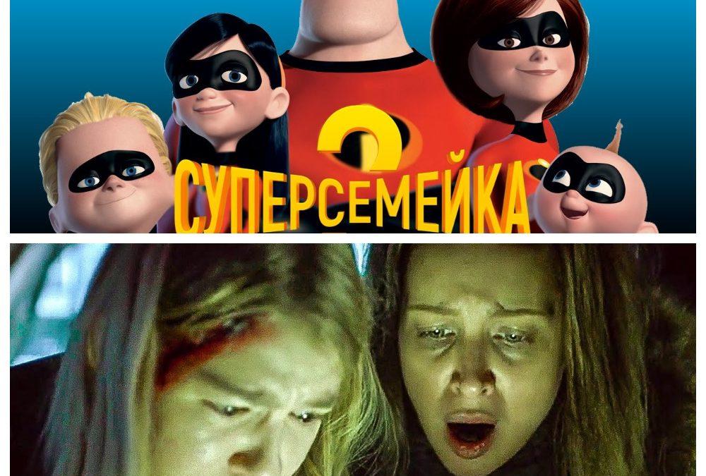 Премьеры в ангарских кинотеатрах сегодня (14 июня)