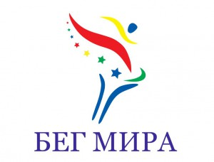 Этап международной эстафеты «Бег Мира» пройдет 20 июля в АГО