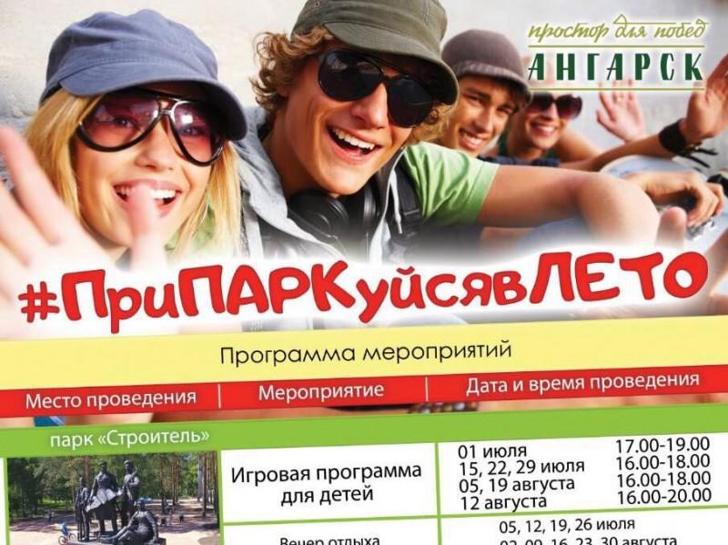 Проект «Припаркуйся в лето» стартует в ангарских парках