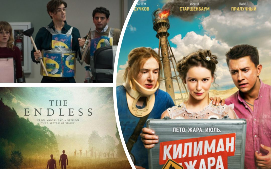 Премьеры в ангарских кинотеатрах сегодня (19 июля)