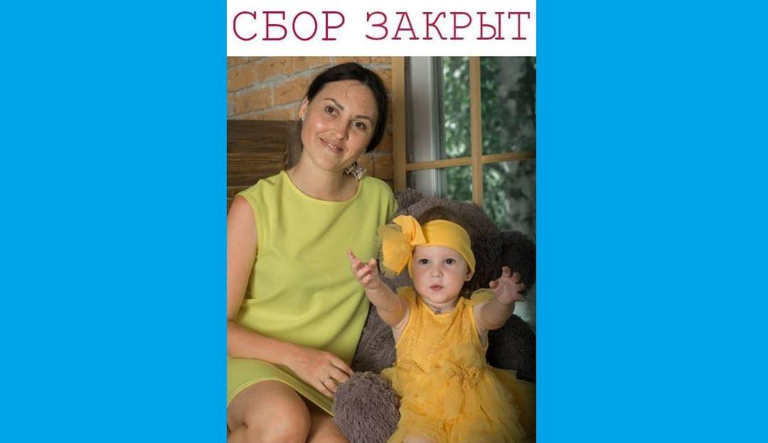 Деньги для Леры Кузнецовой собраны!