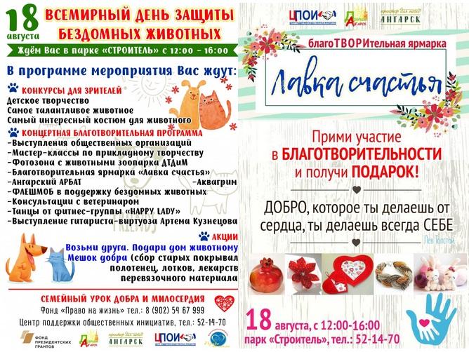 День бездомных животных отметят в Ангарске 18 августа