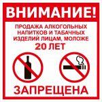 В России планируют запретить пить и курить до 20 лет (видео)