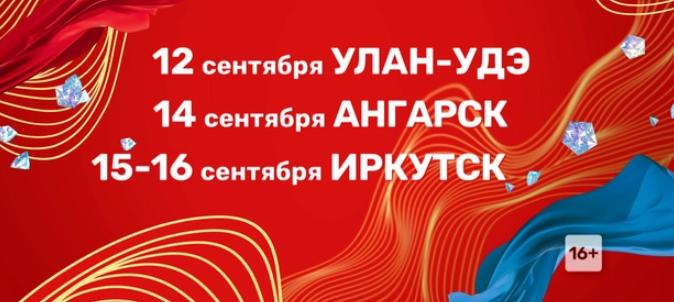 В Ангарск едет звезда «Универа»!(+видео)