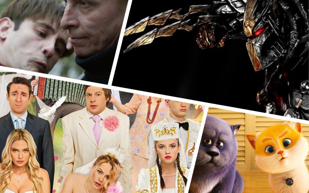 Премьеры в ангарских кинотеатрах сегодня (13 сентября)