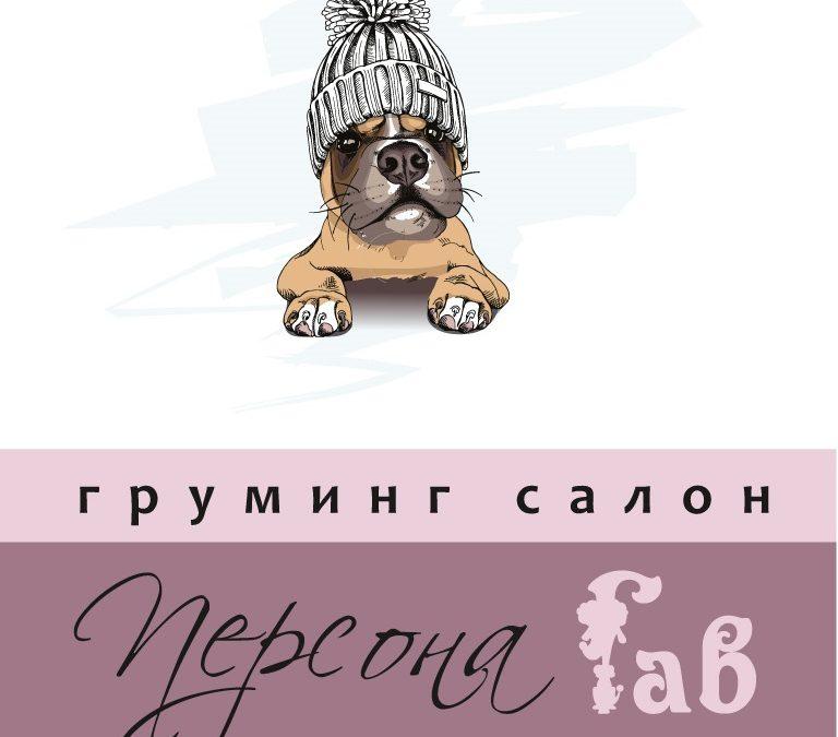 Фотоконкурс «Мой любимый пёс»