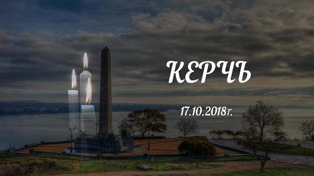 В Ангарске зажгут свечи в память о погибших в Керчи