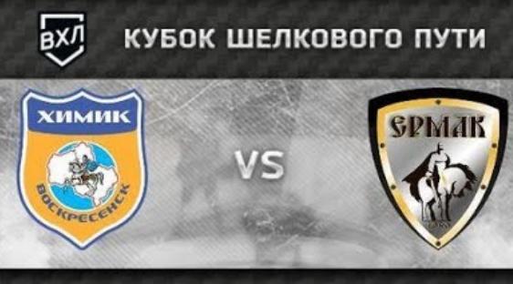 Прямая трансляция хоккейного матча «Химик» — «Ермак» 11.10.2018