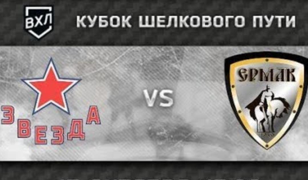 Прямая трансляция хоккейного матча «Звезда» — «Ермак» 13.10.2018