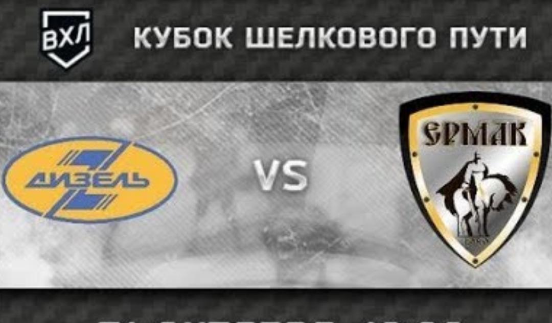 Прямая трансляция хоккейного матча «Дизель» — «Ермак» 31.10.2018