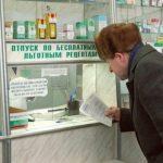 Минздрав области уволил пять сотрудников за отпуск просроченных лекарств льготникам (видео)