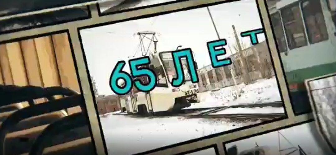 Ангарскому трамваю 65 лет! (видео)