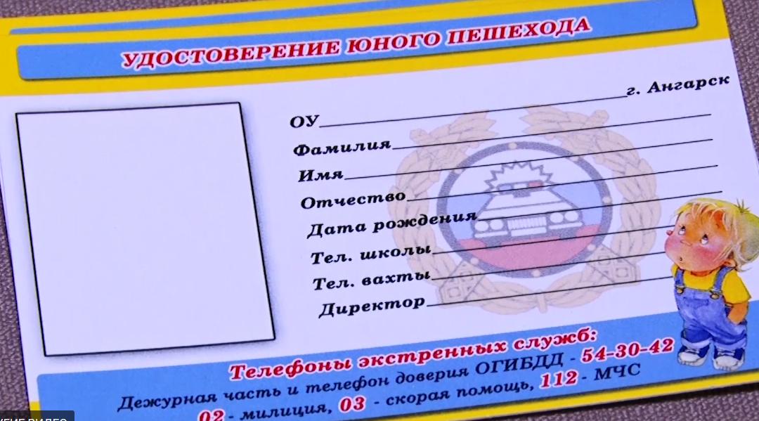 Ангарским первоклассникам вручили удостоверения (видео)