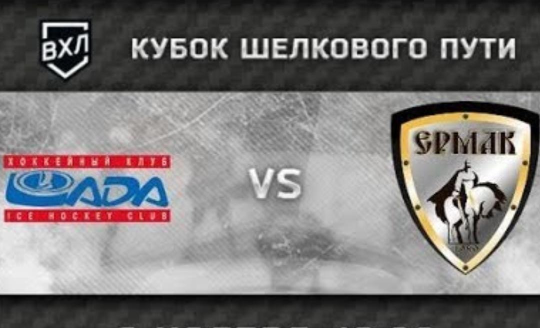 Прямая трансляция хоккейного матча «Лада» — «Ермак» 02.11.2018