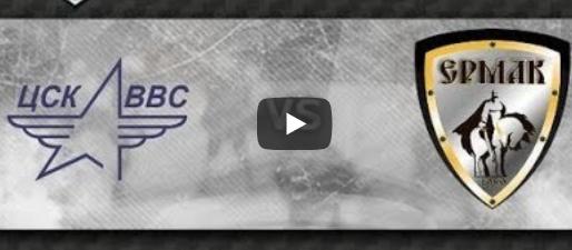 Прямая трансляция хоккейного матча «ЦСК ВВС» — «Ермак» 04.11.2018