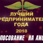 «Лучший предприниматель года — 2018». Голосование