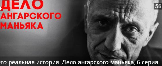 Программа об ангарском маньяке, «Это реальная история», вышла на ТВ-3 (видео)