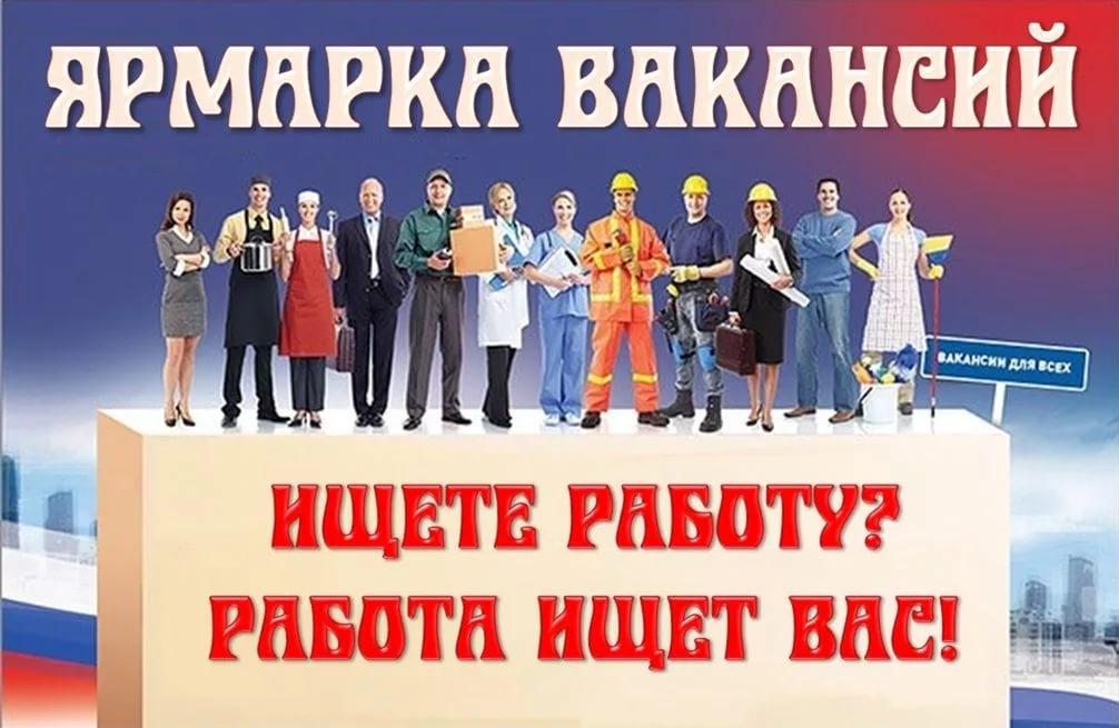 14 ноября в Ангарске пройдет ярмарка вакансий