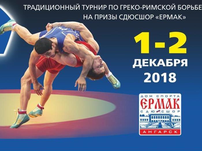 На турнир по греко-римской борьбе в Ангарск съедутся около 200 спортсменов