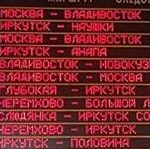 Электрички Иркутской области перешли на новое расписание с 9 декабря