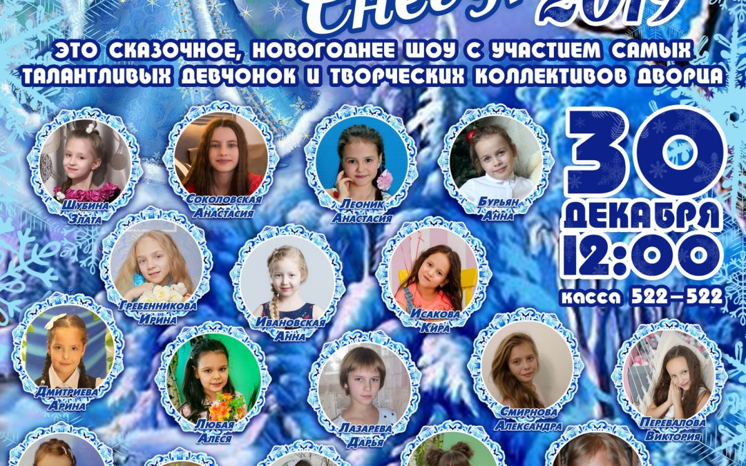 Голосование «Мисс Снегурочка 2018»