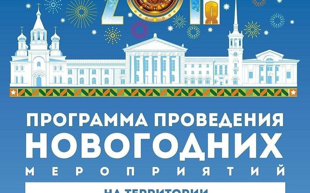 Программа новогодних мероприятий в Ангарске