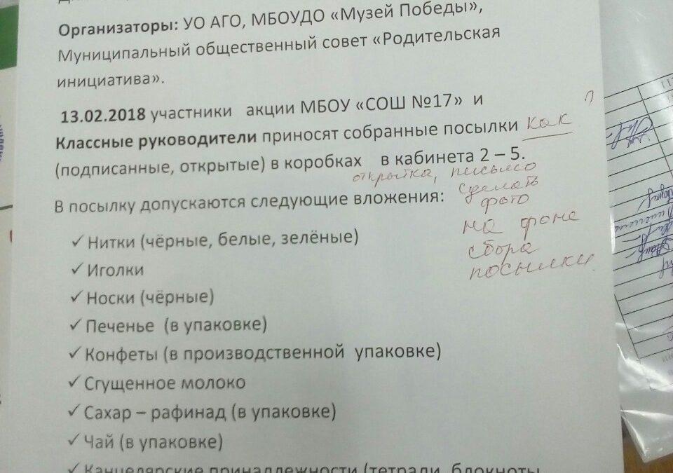 «Посылка солдату» российской армии: чай, сахар, печенье, носки и нитки (фотофакт)