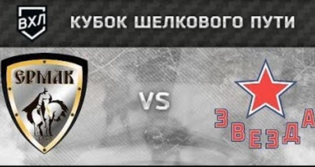 Прямая трансляция хоккейного матча «Ермак» — «Звезда» 09.01.2019
