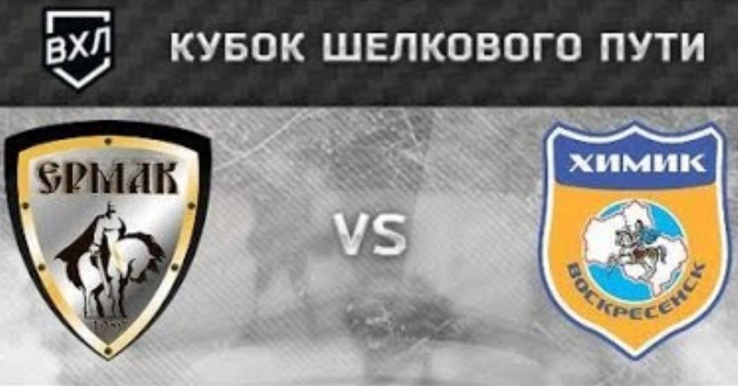 Прямая трансляция хоккейного матча «Ермак» — «Химик» 11.01.2019