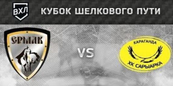 Прямая трансляция хоккейного матча «Ермак» — «Сарыарка» 15.01.2019