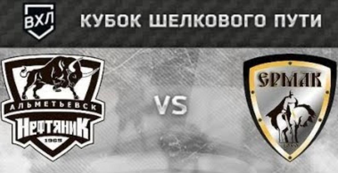 Прямая трансляция хоккейного матча «Ермак» — «Нефтяник» 21.01.2019