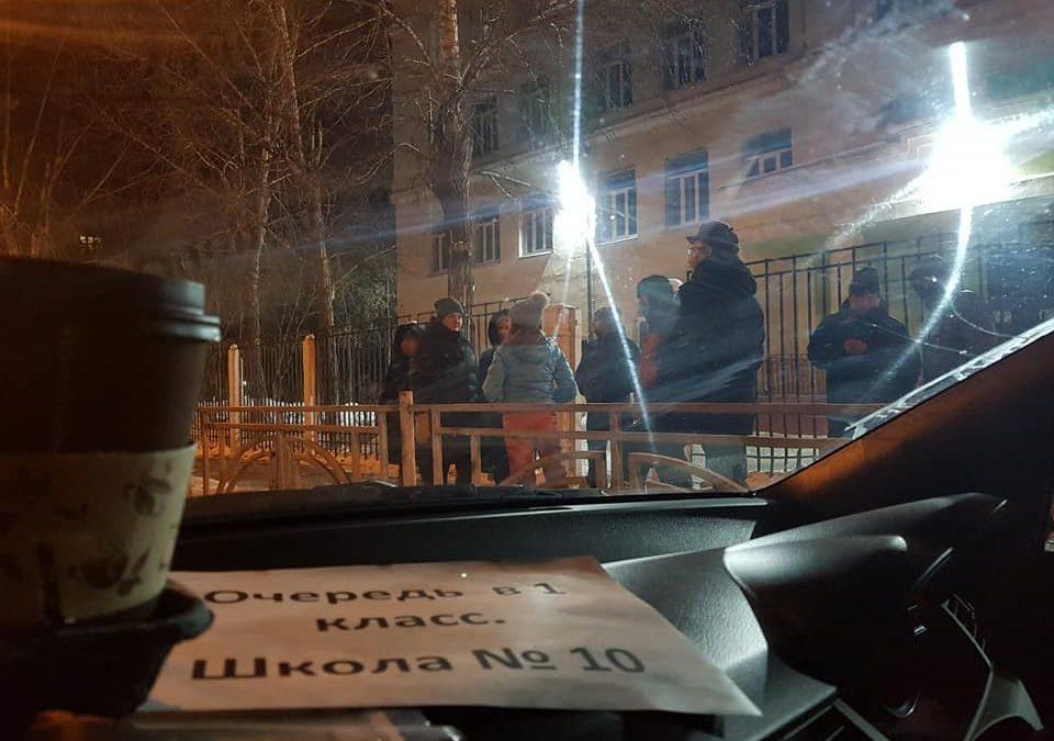 Ночные дежурства: в Иркутской области началась запись детей в первый класс