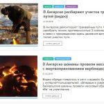 Прокуратурой Ангарска организованы и проводятся проверки по факту публикаций в СМИ