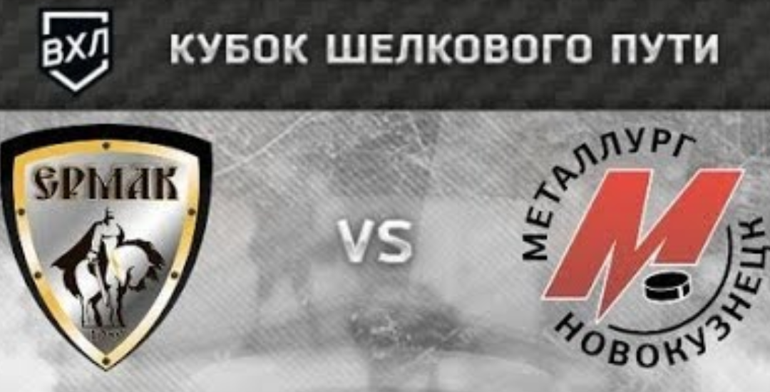 Прямая трансляция хоккейного матча «Ермак» — «Металлург» 11.02.2019
