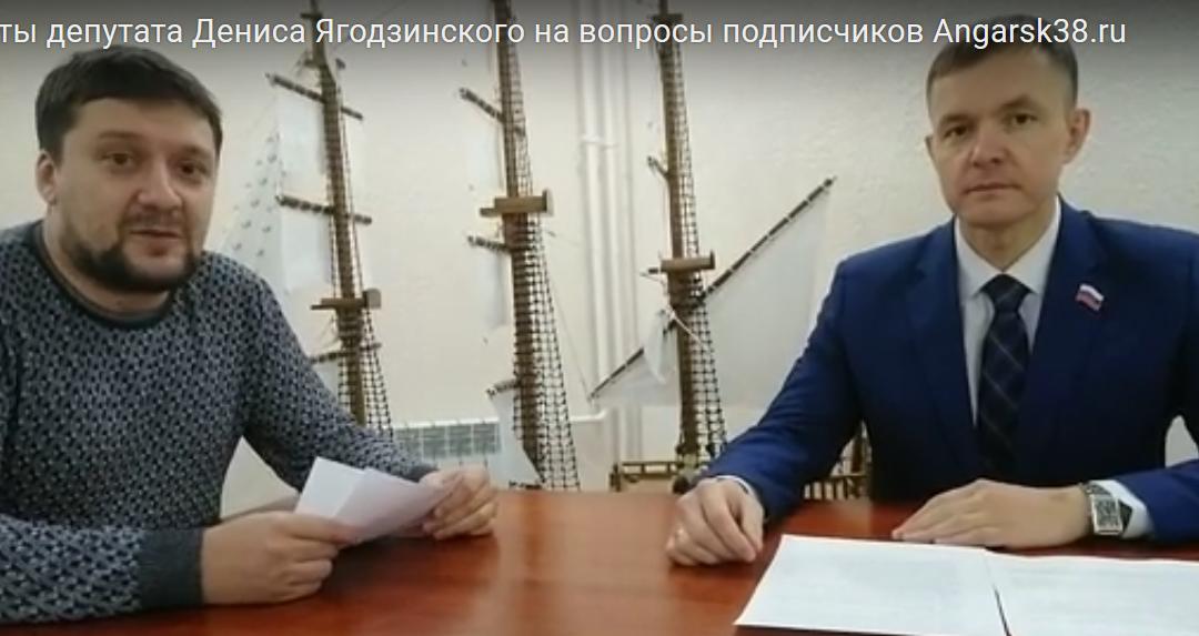 Ответы депутата Дениса Ягодзинского на вопросы рубрики «Задай вопрос эксперту» (видео)